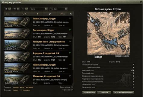 Replay manager in hangar for World of Tanks 1